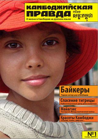 Русская газета о Камбодже
