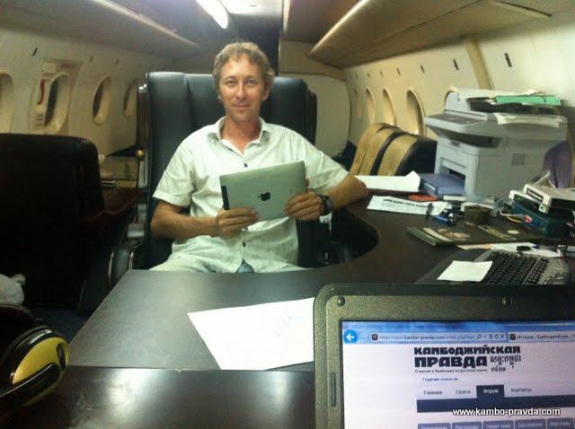 Камбоджийская Правда на борту самолета