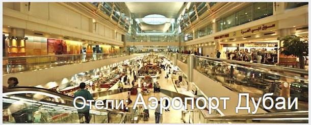 Отели: Аэропорт Дубай