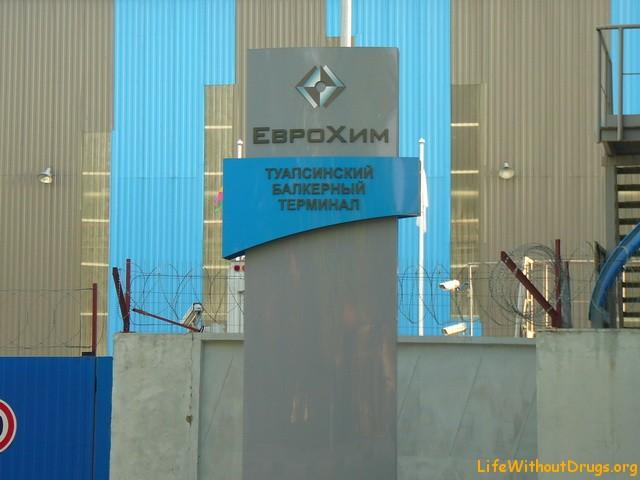 Предприятия химической промышленности России