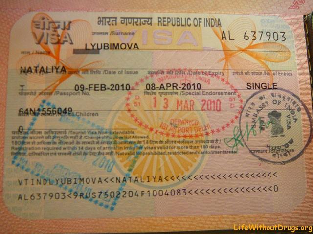 Как сделать визу в Индию?