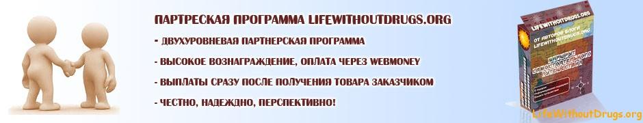 Реклама Партнерской программы lifewithoutdrugs.org