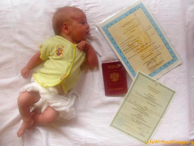 Документы для прописки в паспорт ребенка затем