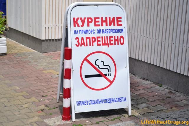 Плакат - курение запрещено