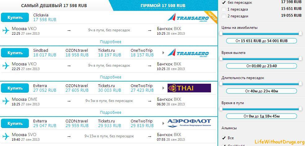 время вылета самолета ростов тайланд сегодня