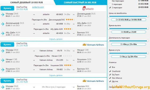 Рейсы в таиланд