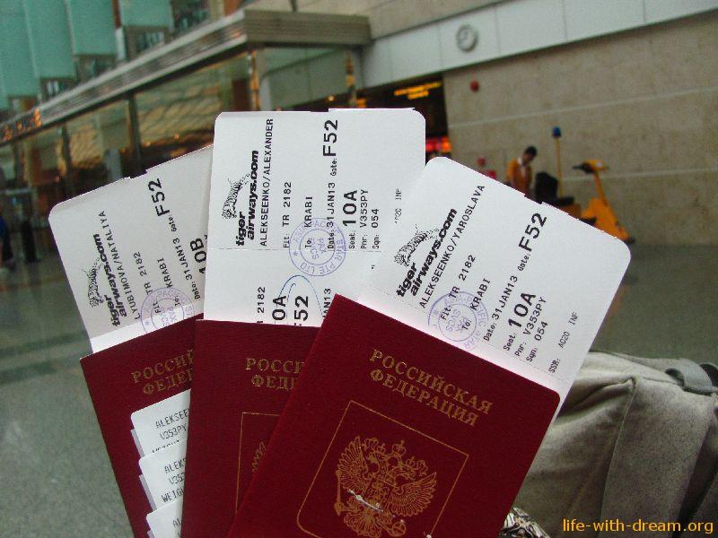 Вид билета на самолет фото авиабилеты дешево санкт-петербург-бургас