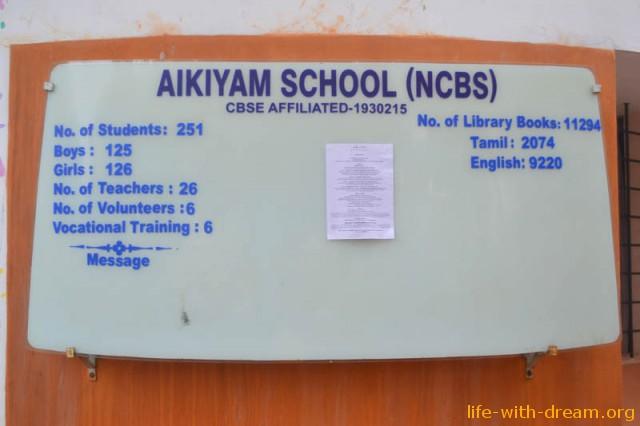 школа в Ауровиле