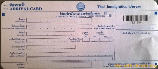 Как заполнить arrival card по прилету в Тайланд?