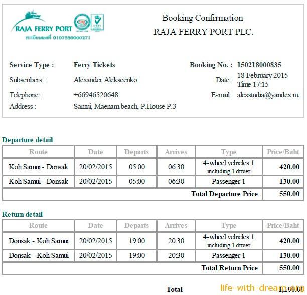 Rajaferry - билет на автомобильный паром он-лайн