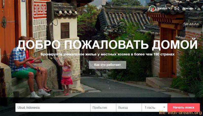 Airbnb - аренда жилья по всему миру.