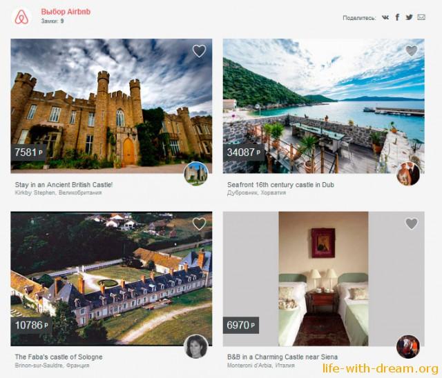 снять жилье в замке через Airbnb