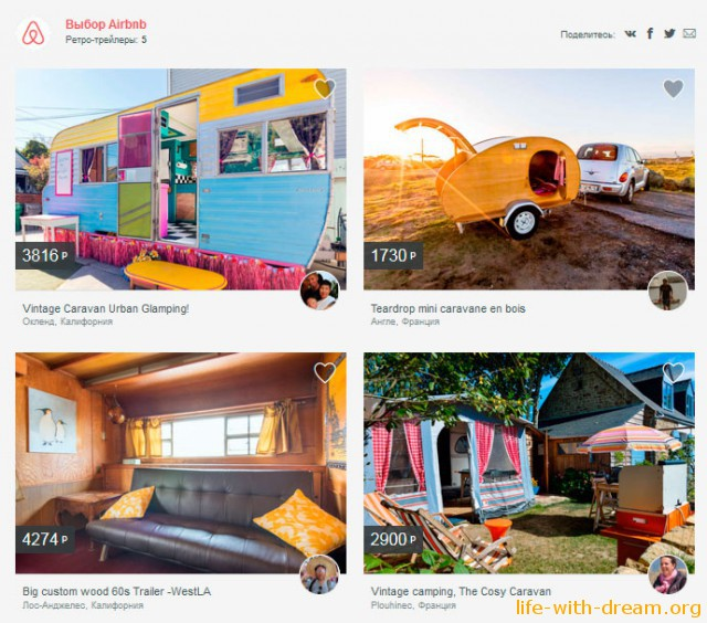 снять жилье в ретро-трейлере через Airbnb