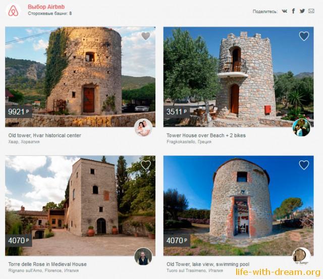снять жилье в сторожевой башне через Airbnb