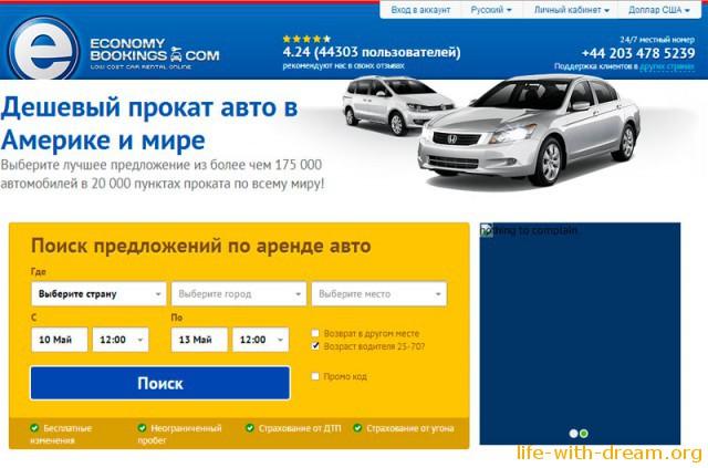 Взять автомобиль напрокат c помощью economybookings.com