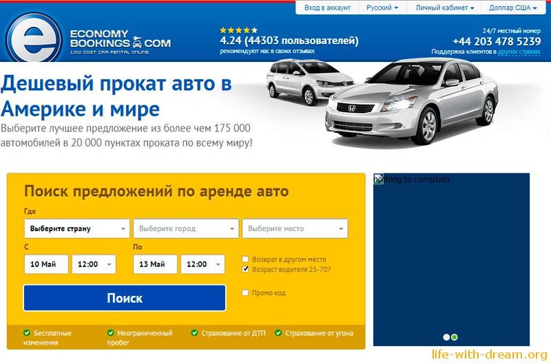 Прокат Авто Дешево