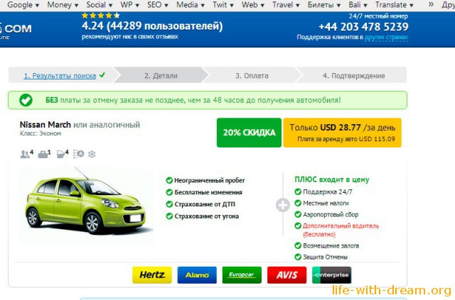 Как арендовать автомобиль по всему миру с помощью economybookings.com