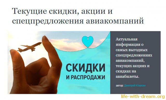 skyscanner_fishki5
