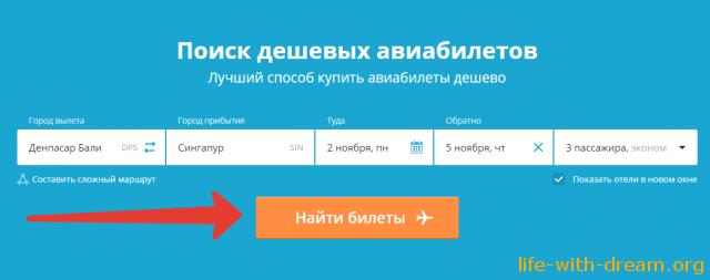 Дешевые авиабилеты онлайн. Поиск билетов на самолет по 728 авиакомпаниям, включая лоукостеры