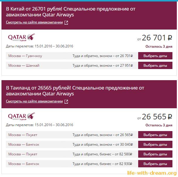 Как купить дешевые авиабилеты на AviaSales.ru
