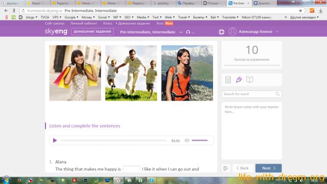 Школа Skyeng - английский для путешествий и не только!