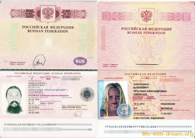 Когда будет новый паспорт 45 лет