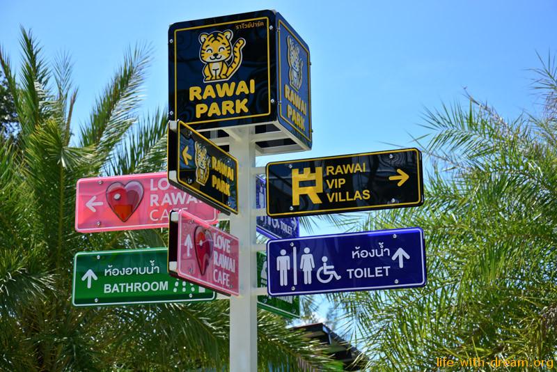 rawai-park-phuket-8063