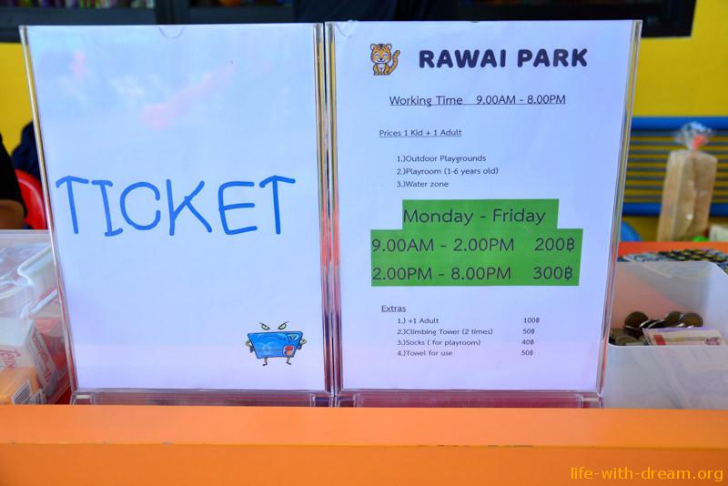 rawai-park-phuket-8300