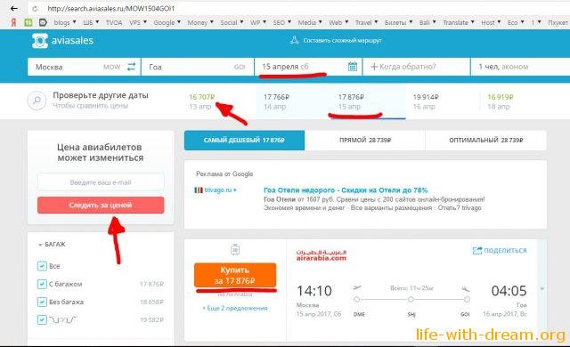 Самые дешевые авиабилеты онлайн - секреты поиска!