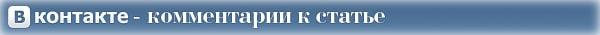 Комментарии Вконтакте