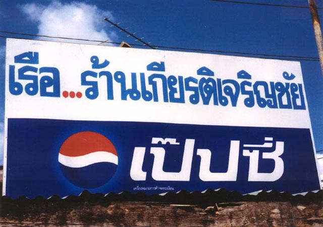 Таиланд, Юго-восточная Азия