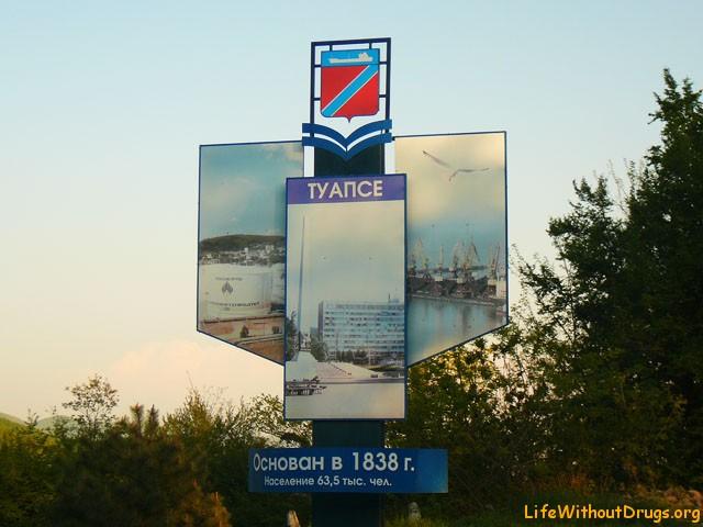 Город Туапсе, Черное море