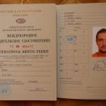 Как сделать международные права в Москве?