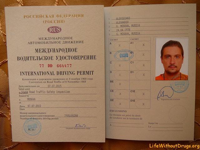 Как получить международные права?