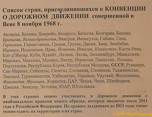 Как получить международные права в Москве?