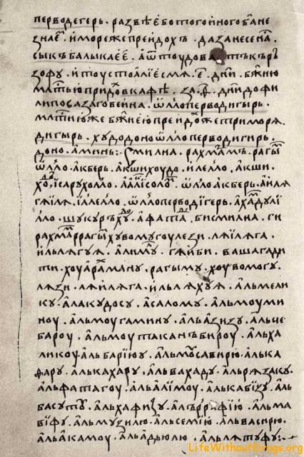 Рукопись А.Никитина