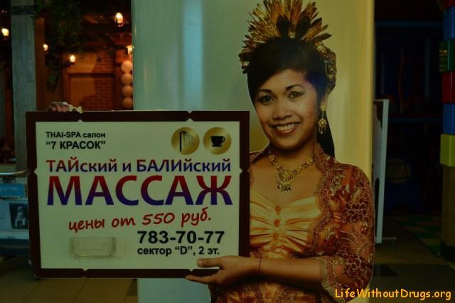 Аэропорт Домодедово - тайский и балийский массаж