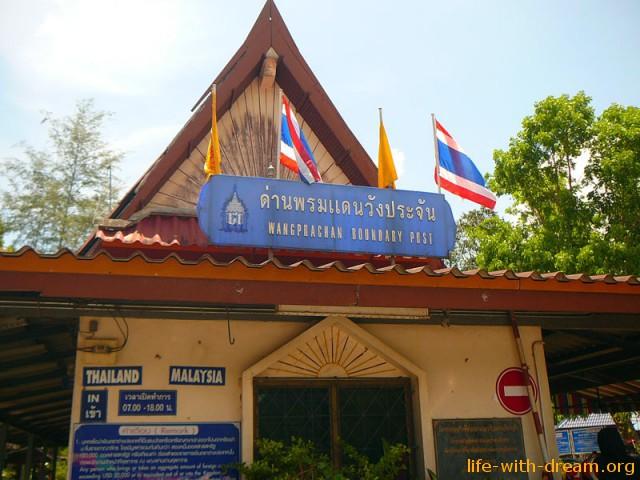 Иммиграционный офис Таиланд