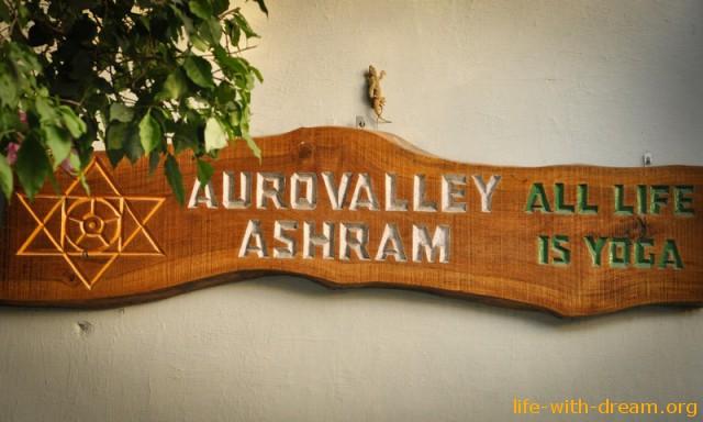 Ашрам в Индии