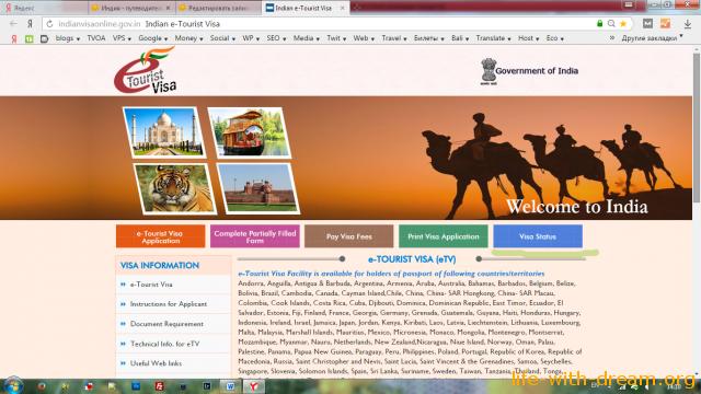 Электронная виза в Индию - подробная инструкция