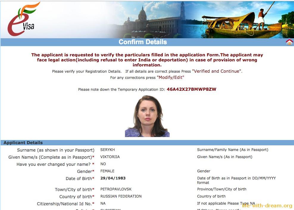 Электронная виза в Индию на 1 год - подробная инструкция (с изменениями от марта 2019 год)
