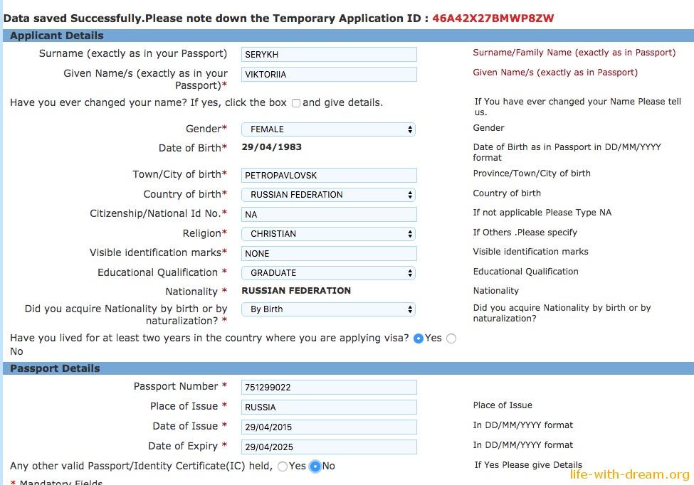 Электронная виза в Индию на  (30 дней, 1 год и 5 лет) - подробная инструкция.
