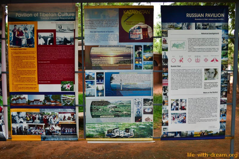 павильоны стран в Ауровиле