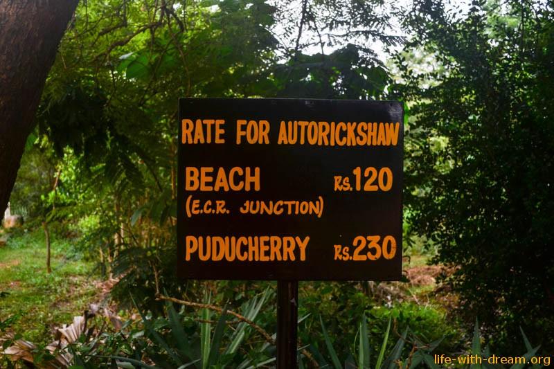 цены на авторикши в Ауровиле