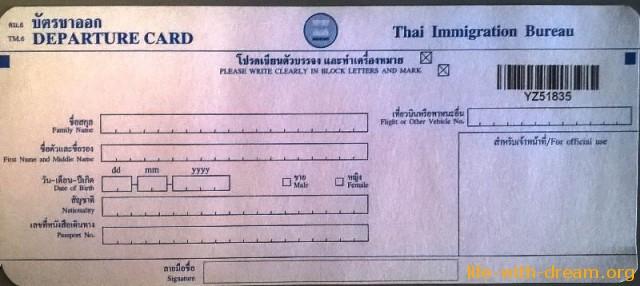 Как заполнить arrival card по прилету в Таиланд?