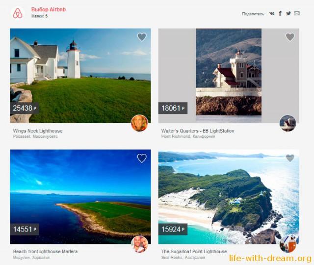 Airbnb аренда жилья по всему миру.