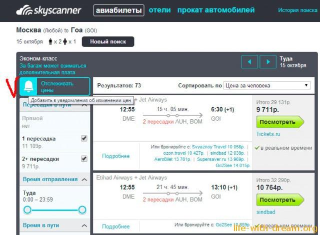Билеты на самолет поиск дешевых направлений билет на самолет краснодар архангельск дешево