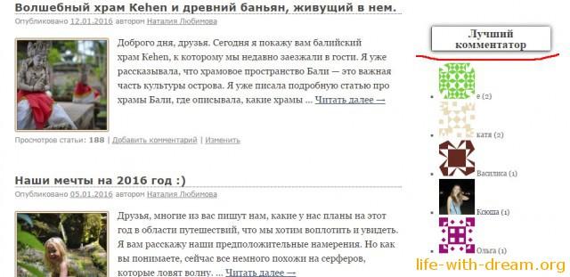 Конкурс - лучший комментатор на нашей блоге :)