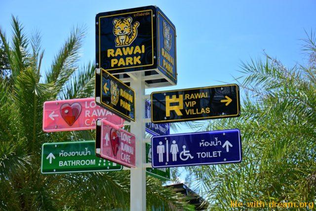 Rawai Park - самая лучшая детская площадка на Пхукете