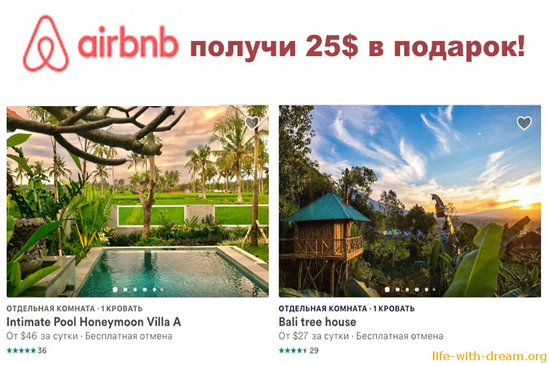 Airbnb аренда жилья по всему миру